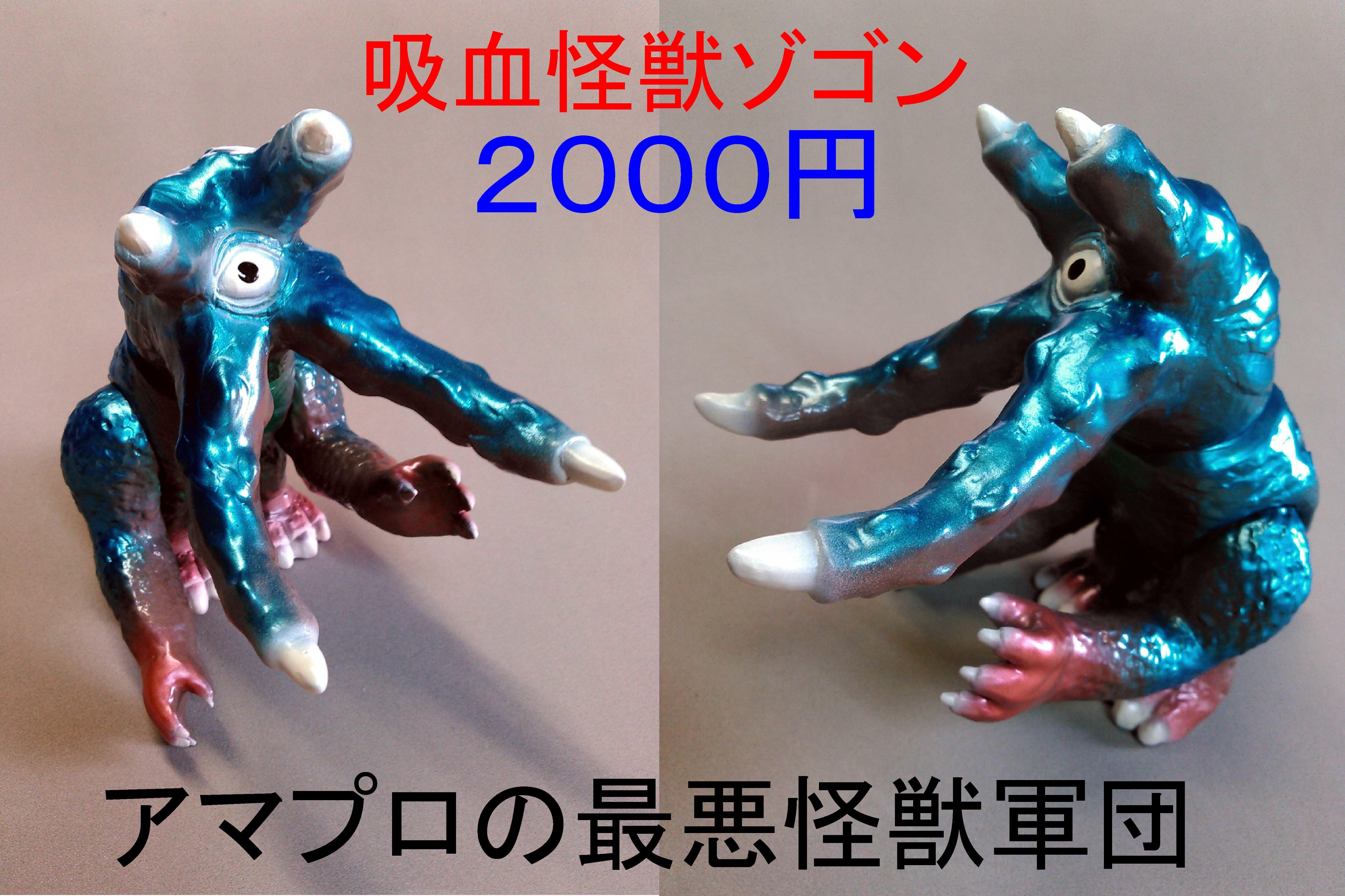 吸血怪獣ゾゴン