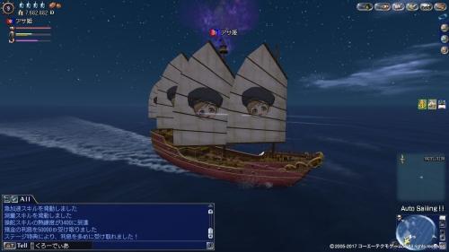 竜首船試乗