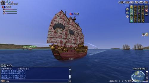 竜首船船首