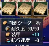 削剥シーダー板装甲10
