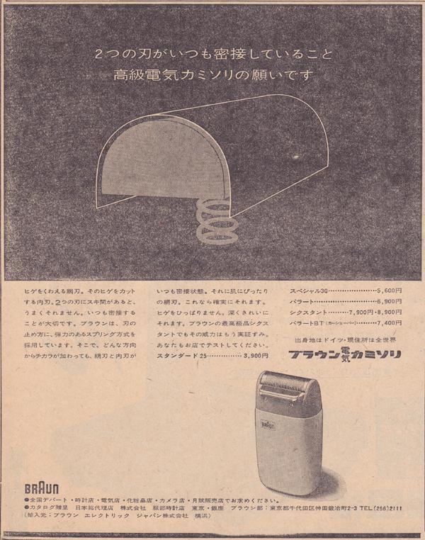 19670514b.jpg