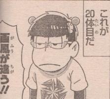 斉木楠雄のΨ難 おそ松さん