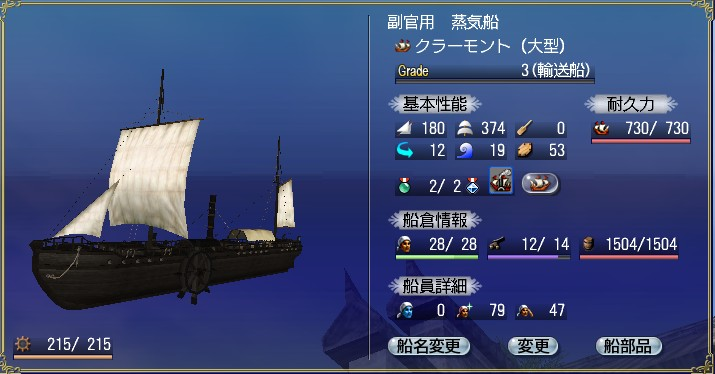 リョーマ副官用 蒸気船