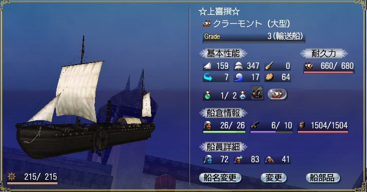 鈴蘭 副官用 蒸気船