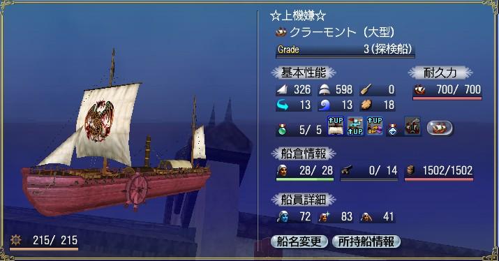 鈴蘭乗船用 蒸気船