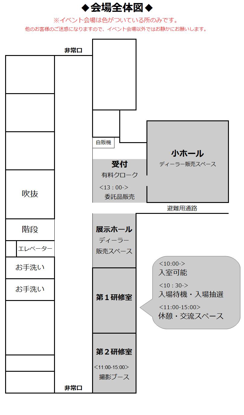 会場全体図Vol3