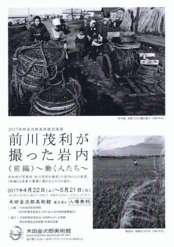 前川茂利が撮った岩内〈前編〉~働く人たち~