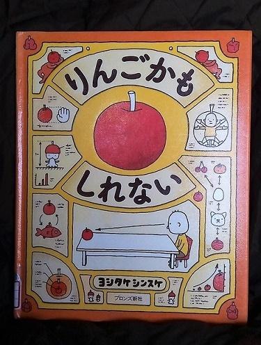 ヨシタケシンスケ (2)