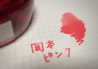 岡本ピンク - ボトルと