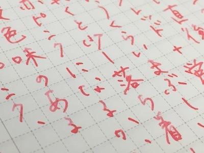 岡本ピンク - 縦書き - セレモF_3