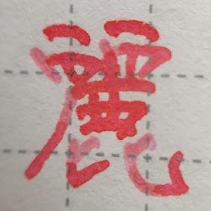 岡本ピンク - 「麗」