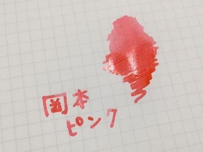 岡本ピンク - うるうる