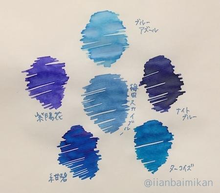 梅田スカイブルー - 青6色比較