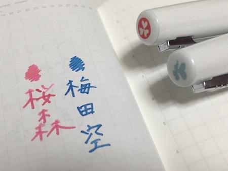 梅田スカイブルー - 桜森とDAISOで競演
