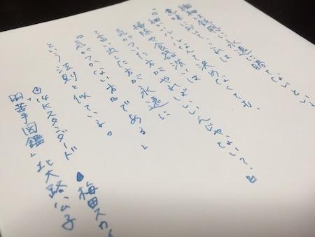 梅田スカイブルー - 14Kスタンダード - エッセイ