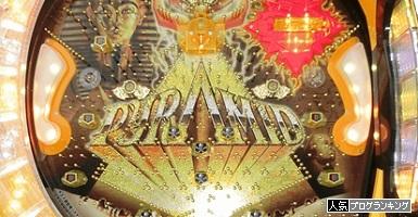 CRGoGoピラミッド