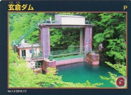 玄倉ダム・ダムカード