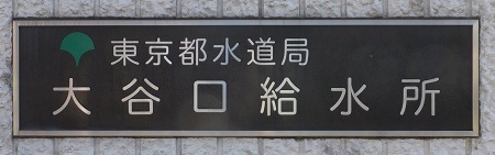 東京都水道局 大谷口給水所