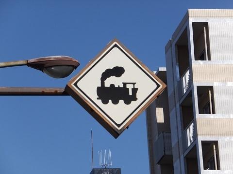 「踏切あり」の標識
