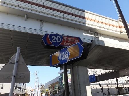 荒玉水道道路(都道428号線)標識