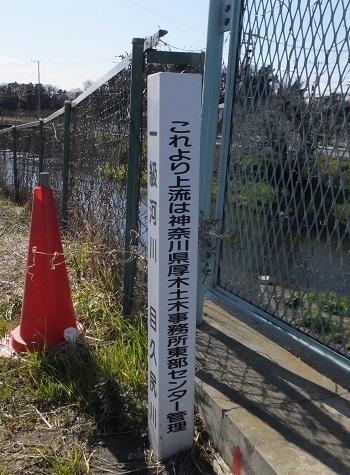 目久尻川河川管理標識