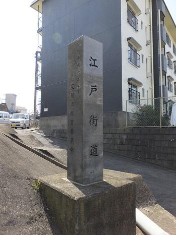 江戸街道の碑