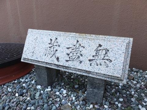 「無盡蔵」の扁額・神奈川県水道記念館