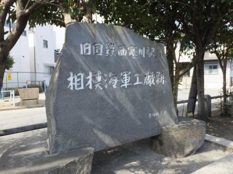 「旧国鉄西寒川駅 相模海軍工廠跡」の碑