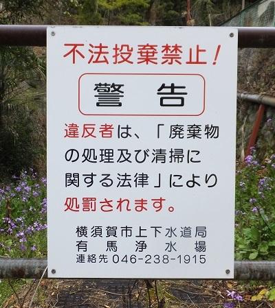 有馬浄水場の不法投棄警告看板