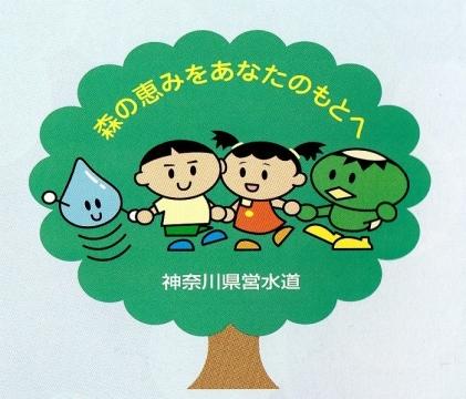 神奈川県営水道のキャラクター