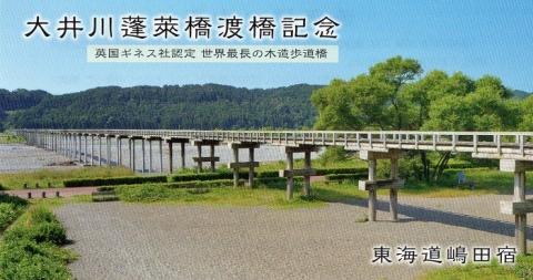 大井川蓬莱橋渡橋記念