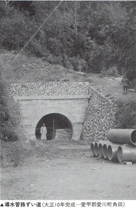 角田大橋前横須賀水道管路隧道入口・大正10年当時