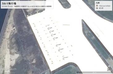 20170322カルマ20152728戦闘機