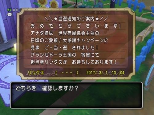 2017-3-1_14-55-28_No-00.jpg