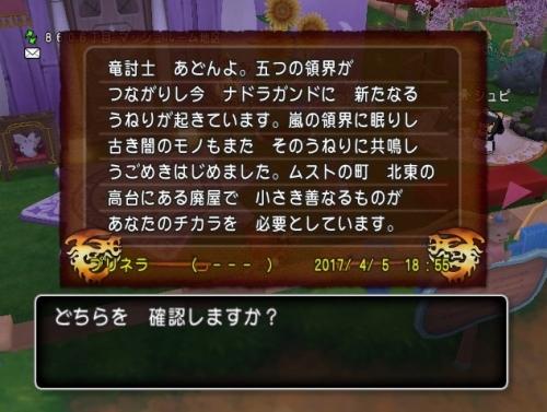 2017-4-5_18-56-29_No-00.jpg