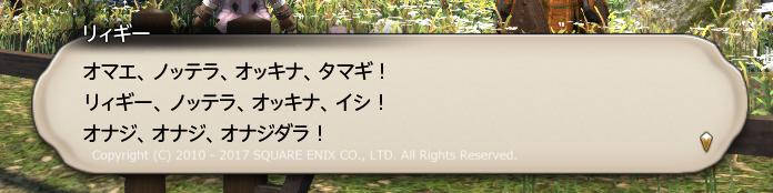 エッグハントとありがとう!【FF14】