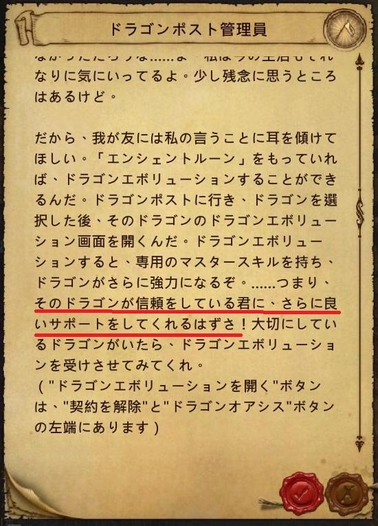DragonsProphet_20170211_024535.jpg