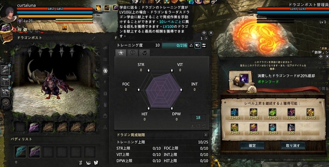 DragonsProphet_20170217_024319.jpg