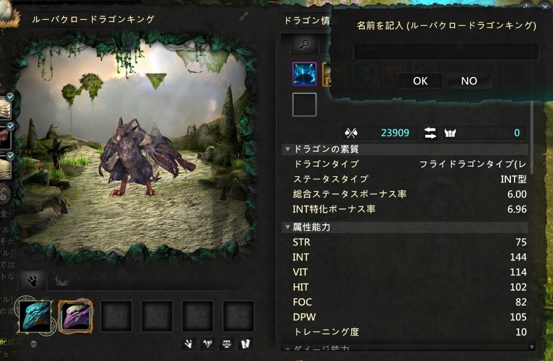 DragonsProphet_20170217_024937.jpg