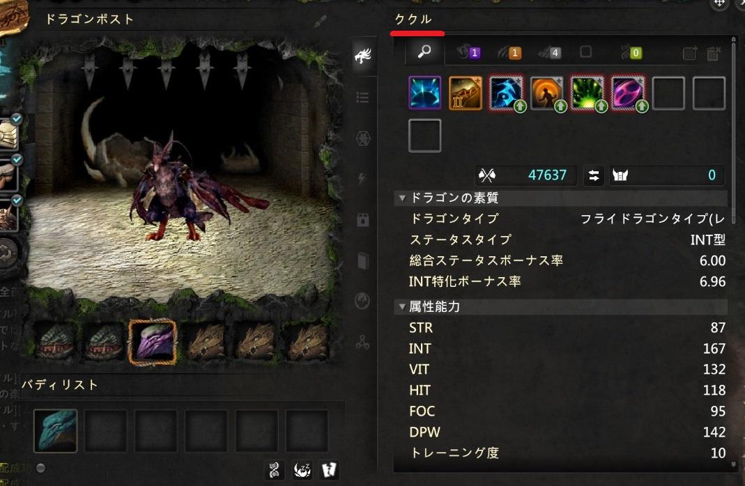DragonsProphet_20170220_031452.jpg