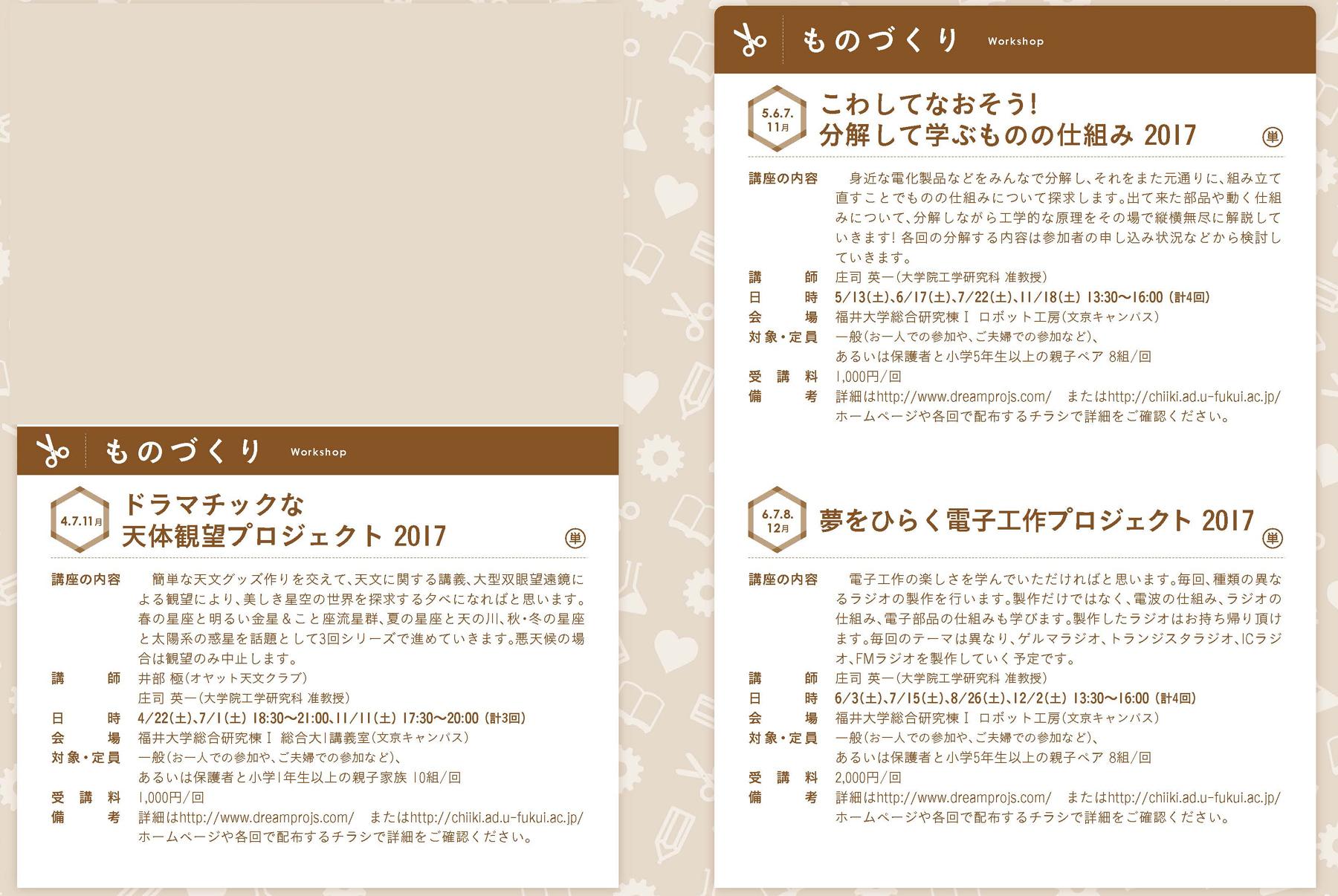 2017kokai_shoji_1800x1.jpg