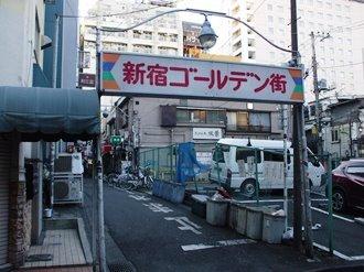 shinjukusanchome8.jpg
