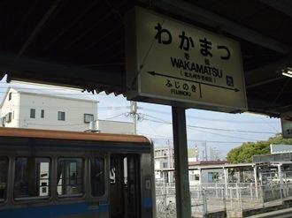 wakamatsu2.jpg