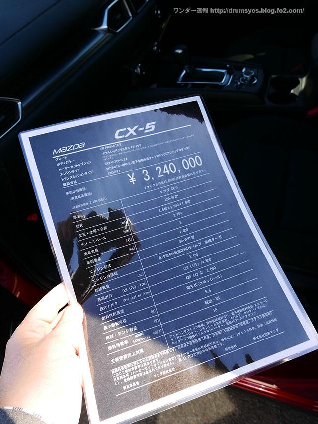 CX-5_05_20170211102927ddb.jpg