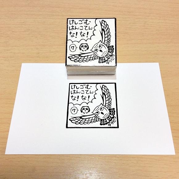 第7回けしごむ・はんこ・てん テラピィ記念スタンプ