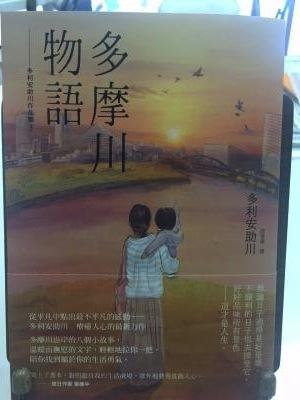 多摩川台湾_convert_20170420202308