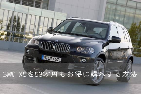 BMW X5を53万円もお得に購入する方法