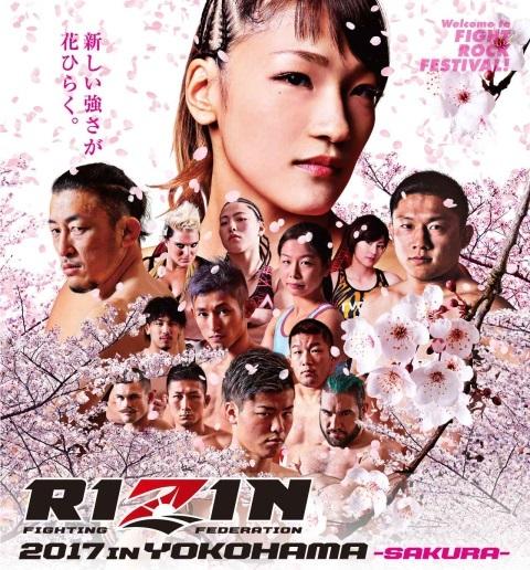 RIZIN横浜