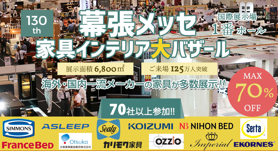 makuhari_bg-1704.jpg