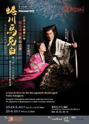 NINAGAWA-Macbeth蜷川マクベス2017